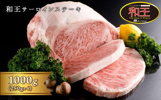 JK01 くまもと黒毛和牛プレミアム「和王」サーロインステーキ 1000g
