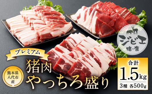 プレミアム猪肉 やっちろ盛りセット ロース  バラ  モモ 各500g
