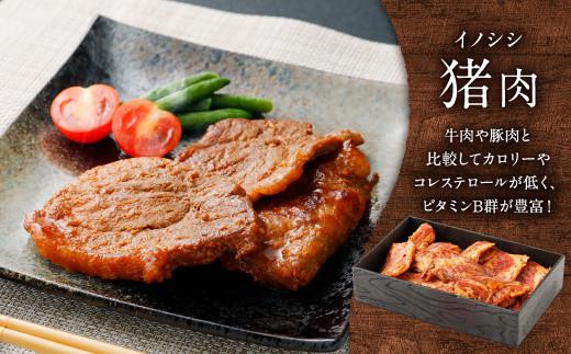 プレミアム 猪 みそ漬け 500g ジビエ イノシシ 猪肉
