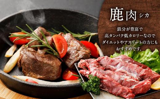 プレミアム 鹿 猪 フィレ 500g×2 ジビエ イノシシ 猪肉 鹿肉