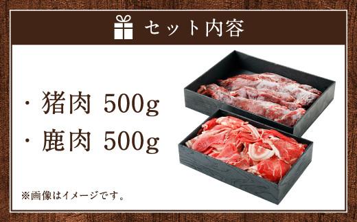 自然のめぐみ 猪肉 500g 鹿肉500g 合計1kg ジビエ イノシシ
