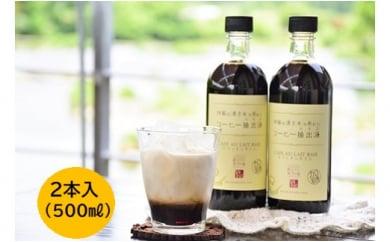 阿蘇の湧き水で煎れたコーヒー抽出液(500ml×2)