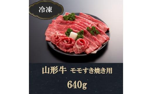 SC0067 【冷凍】 山形牛モモすき焼き用(640g)