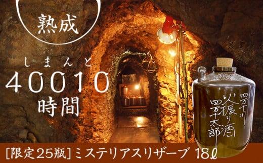 Hmm-14 【限定25瓶】40010(しまんと)時間の熟成栗焼酎「ミステリアスリザーブ」【長期貯蔵オーナー様募集】