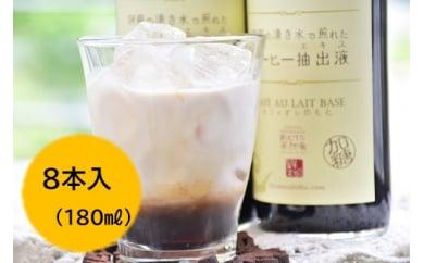 阿蘇の湧き水で煎れたコーヒー抽出液180ml×8