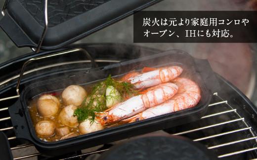 炭火は元より家庭用コンロやオーブン、IHにも対応