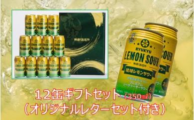 琉球レモンサワー 350ml 12缶ギフトセット(オリジナルレターセット付き)