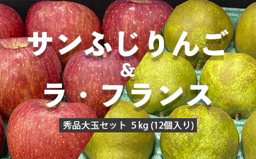 FY20-431 サンふじりんご&ラ・フランス秀品大玉セット 5kg (12個入り)