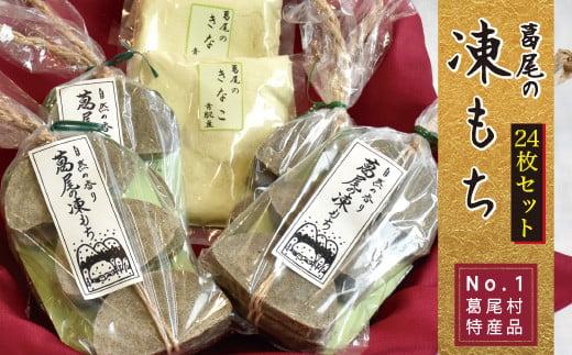 葛尾村NO.1の特産品!!凍み餅24枚入りセット
