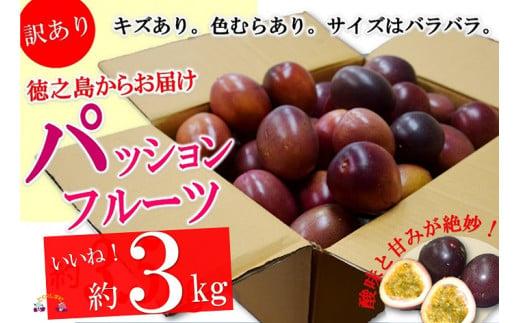 961【訳あり】キズあり。色むらあり。サイズはバラバラ。徳之島産パッションフルーツ約3kg