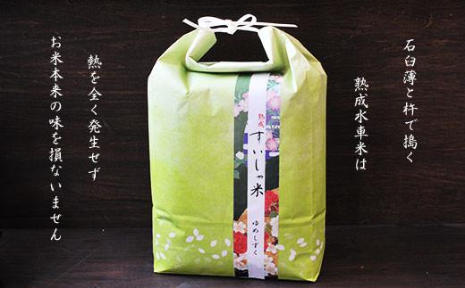 すいしゃ米 ゆめしずく(5kg)