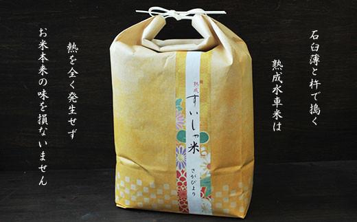 すいしゃ米 さがびより(5kg)