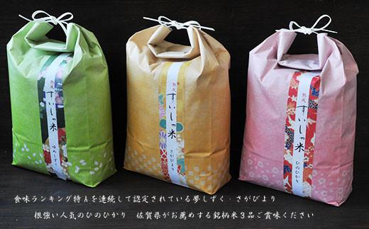 すいしゃ米 15kg(ゆめしずく・ひのひかり・さがびより各5kg)