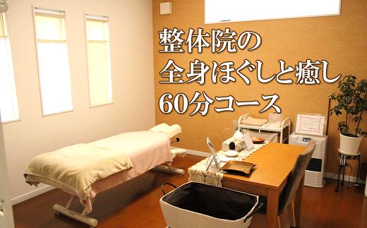 712 【鈴木整体院】全身ほぐしと癒しの60分