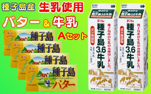 種子島3.6牛乳と種子島バターのセット 300pt NF