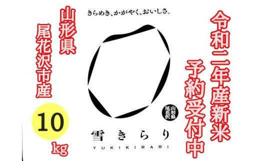207J2. 尾花沢市中刈産棚田米『雪きらり(山形95号)』精米10㎏(5㎏×2)【令和2年産】