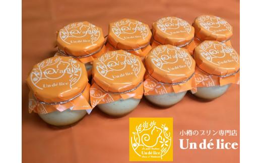 【A5801】アンデリス~小樽からの贈り物プリン8個入りセット~