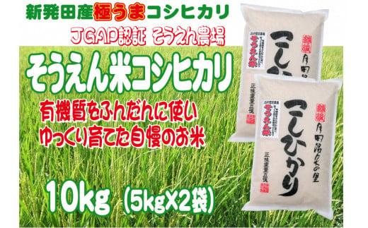 D09【令和2年産】そうえん米コシヒカリ5㎏×2袋
