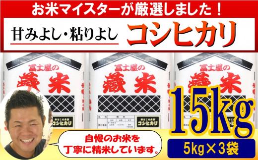 【先行予約 令和3年産 新米】コシヒカリ 5kg×3袋 計15kg 《お米マイスター厳選米》 2021年