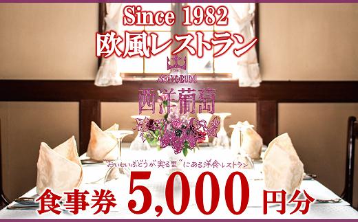 546 欧風レストラン「西洋葡萄」御食事券