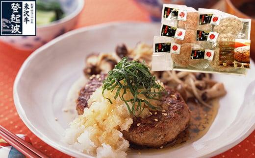 米沢牛食べ比べハンバーグステーキ 6パック 牛肉 和牛 ブランド牛 ブランド豚