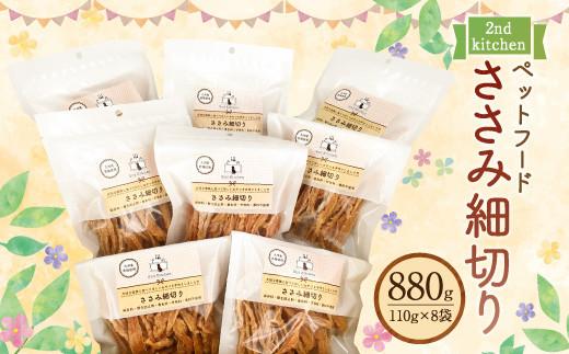 【セカンドキッチン】 ペットフード ささみ 細切り 110g × 8袋  国産 無添加 ペット用 ジャーキー
