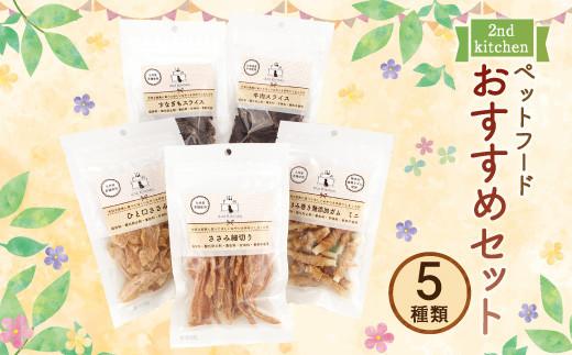 【セカンドキッチン】 ペットフード おすすめセット (5種類) 国産 無添加 ペット用 ジャーキー
