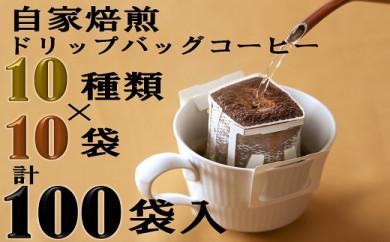 CF01-12 【こおふぃ屋】ドリップバッグコーヒー100袋 (10種類×10袋)