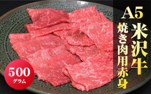 B078 【米沢牛A5】焼肉用赤身500g<肉の大場>