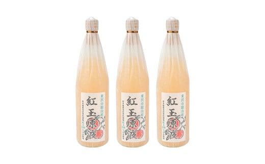 【先行予約/R2年産】混じりっ気なし!舘山りんご100%ジュース(紅玉)