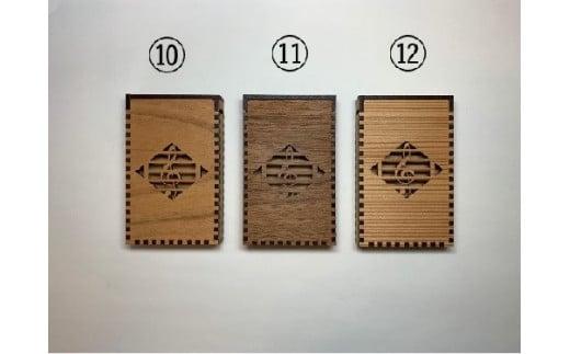 ト音記号 (左から、桜・ウォルナット・杉) ◆◆ご希望の番号を必ず備考欄に記載ください!