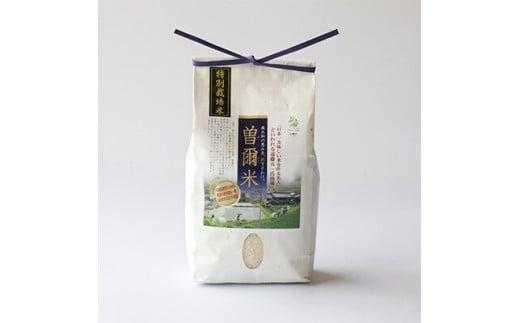 【新米予約】【令和2年度産(特別栽培米)】曽爾村ブランド米(コシヒカリ)5kg2袋(白米)