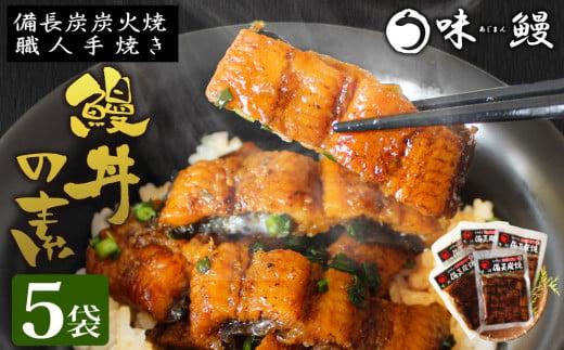 味鰻 備長炭炭火焼 職人手焼き 鰻丼の素 5袋【B436】