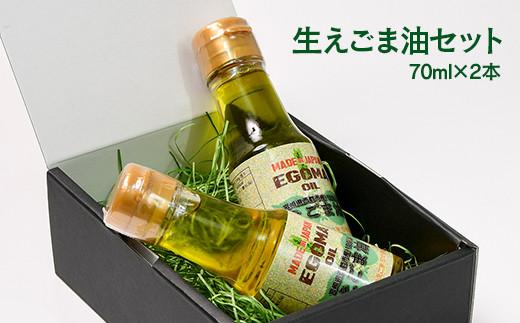 生えごま油(70ml×2本)セット<1.2-26>