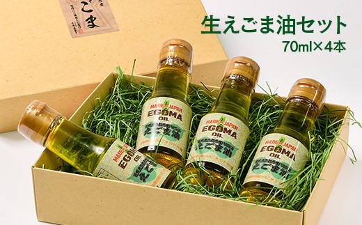 生えごま油(70ml×4本)セット<2.5-21>