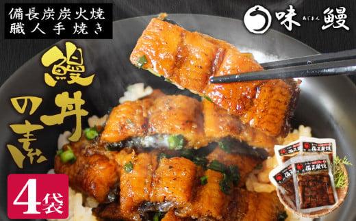 味鰻 備長炭炭火焼 職人手焼き 鰻丼の素 4袋【B435】