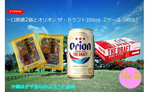 【数量限定】伊平屋島一口黒糖 2個とオリオン ザ・ドラフト 350ml×24缶×2ケース
