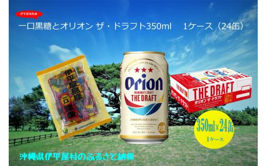 【数量限定】伊平屋島一口黒糖 & オリオンザ・ドラフト350ml×24缶入