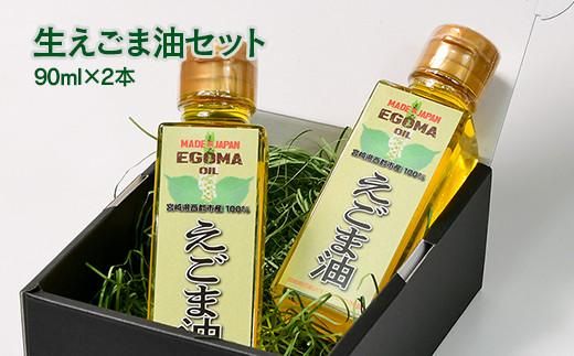 生えごま油(90ml×2本)セット<1.7-5>