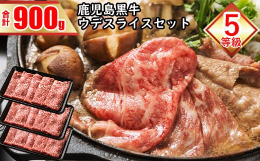 JAD-3501 【5等級】鹿児島黒牛ウデスライス 900g(300g×3パック)