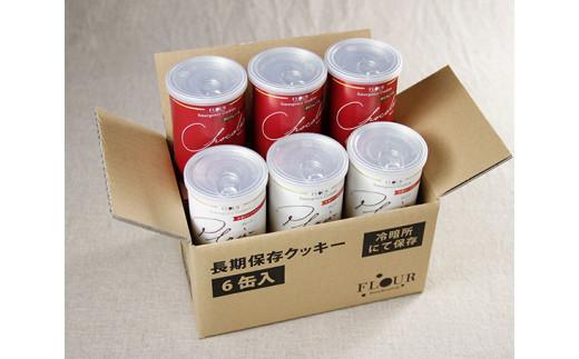 No.180 長期保存クッキー6缶入り(プレーン味3缶・チョコ味3缶) / 災害備蓄 栄養 手軽 大阪府