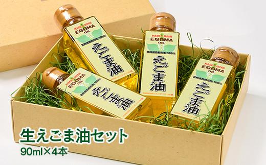 生えごま油(90ml×4本)セット<3-31>