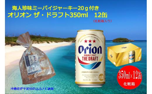 伊平屋島特産「ミーバイジャーキー」&オリオン ザ・ドラフト350ml×12缶入セット