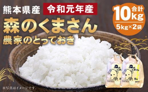 熊本県産 森のくまさん 農家のとっておき 5kg×2(10kg)精米