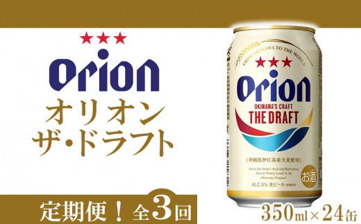 『定期便:全3回』【オリオンビール】オリオン ザ・ドラフト<350ml缶・24本>