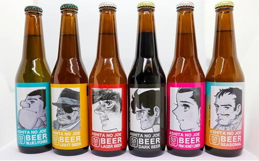 あしたのジョービール6本セット[№5619-0509]