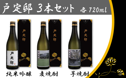 BE005 日本酒・焼酎「戸定邸」3本セット