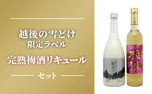 F5-04越後の雪どけ限定ラベル、完熟梅酒リキュールセット【お福酒造】