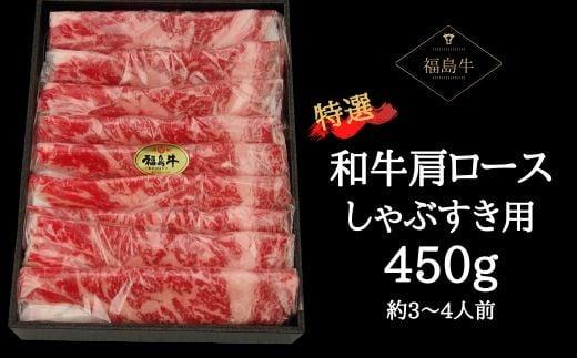 No.0613 最高級 黒毛和牛 肩ロースしゃぶすき用 450g(黒化粧箱入り)銘柄福島牛 A5~A4等級