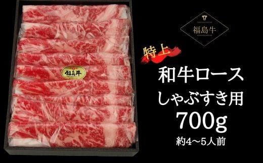 No.0612 最高級 黒毛和牛 ロースしゃぶすき用 700g(黒化粧箱入り)銘柄福島牛 A5~A4等級